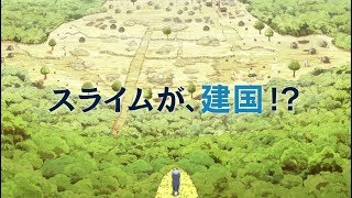 TVアニメ『転生したらスライムだった件』番宣CM30秒