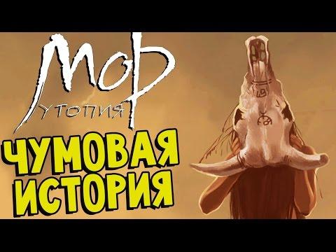 Pathologic - ИГРА НЕ ДЛЯ СЛАБОНЕРВНЫХ (Мор Утопия обзор на русском) #1