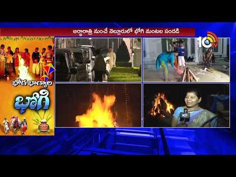 Sankranti Festival: Bhogi Celebrations in Nellore | Andhra Pradesh | 10TV NEWS