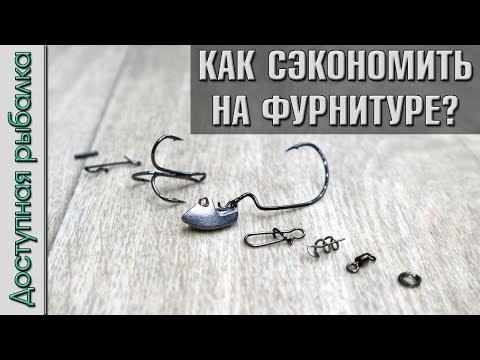 Как сэкономить на фурнитуре для рыбалки? Тройники, офсетники, груза, застежки, кольца с АлиЭкспресс