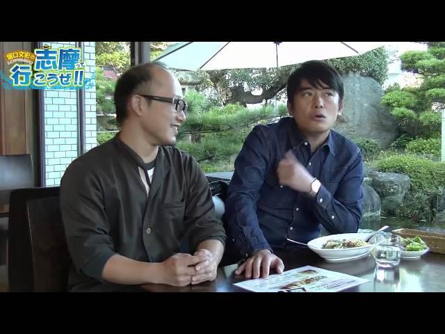志摩のグルメ 【第30話】 賢島イワジン喫茶室 新メニューの発表! パールポークのクリームスパゲティ
