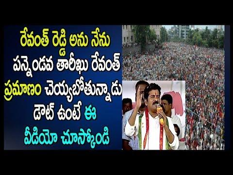 రేవంత్ రెడ్డి అను నేను ప్రమాణం చేయ్యబోతోన్న రేవంత్ | Revanth Reddy Comments on Elections