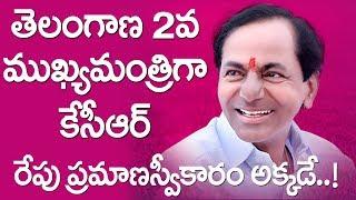తెలంగాణ రెండవ ముఖ్యమంత్రిగా కెసిఆర్ : రేపు ప్రమాణస్వీకారం అక్కడే..! KCR Again For TS - TRS Party Won - netivaarthalu.com