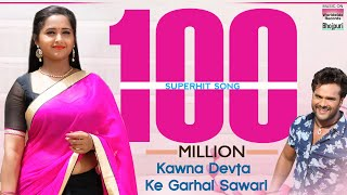 Kawna Devta Ke Garhal Sawarl   Khesari Lal Yadav, Kajal Raghwani  SUPER HIT MOVIE  FULL HD SONG
