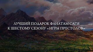 Джордж Р.Р. Мартин «Мир Льда и Пламени»