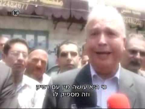 Palestinian Authority Corruption - Part #2