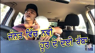 ਜਨਮਾ ਜਨਮਾ ਦਾ ਸਾਥ | Husband Wife Drama | Punjabi Funny Video | Mr Sammy Naz