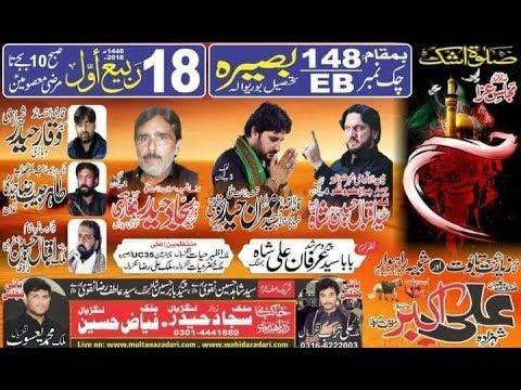 Live Majlis 18 Rabi Awal 2018 | Chak No. 148 EB Basera Burewala