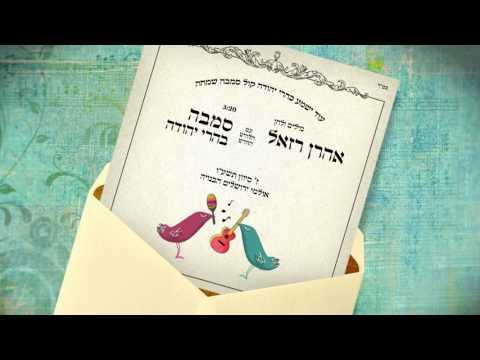 אהרן רזאל // סמבה בהרי יהודה