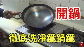 徹底洗淨鐵鍋鐵再開鍋立刻變不沾鍋 !/愛迪先生