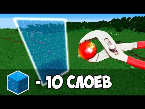 ⚡РАСКАЛЕННЫЙ ШАР ⚡VS⚡ 10 СЛОЁВ ЛЬДА ⚡ В МАЙНКРАФТЕ!