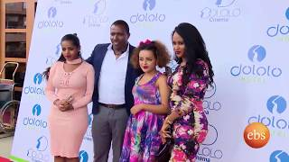 Coverage on Dololo Cinema Opening Ceremony in Jimma - በጅማ ከተማ የዶሎሎ ሲኒማ ምርቃት ሥነሥርአት::