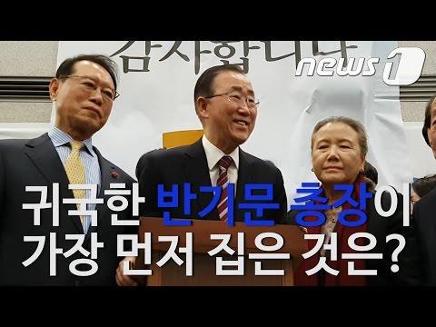 [단독영상]귀국한 반기문 총장이 처음 집은 것은?