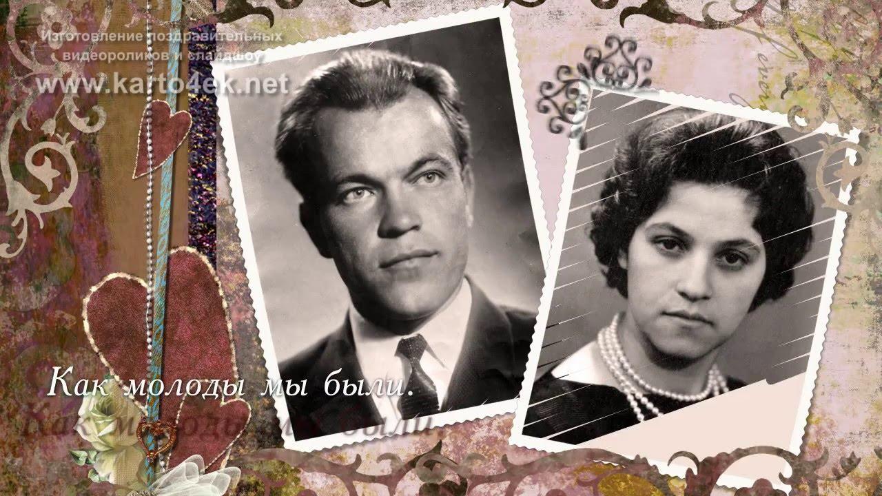 Оригинальное поздравление с 50 летием свадьбы 89