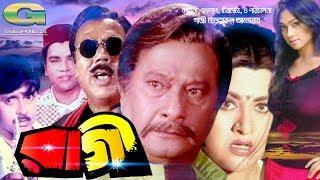 Ragi | HD1080p | Razzak | Bobita | ATM Shamsuzzaman | Rubel | Popy | Misa Sawdagar | Bangla Movie