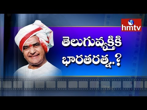 Modi Sarkar is on the way to Confer Bharat Ratna to NTR | Telugu News | hmtv