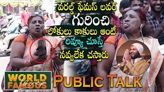 Lokulu Kakulu Aunty Funny Review On World Famous Lover | World Famous Lover Public Talk | Telugu Mic