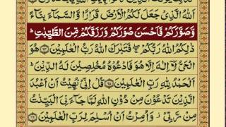 Quran-Para 24/30-Urdu Translation