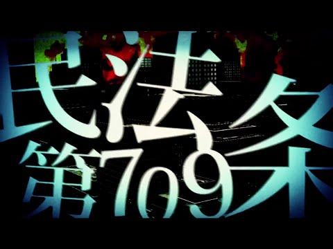 ミオヤマザキ デビューシングル「民法第709条」リリックビデオ
