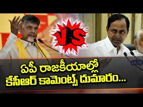 CM KCR Comments On Chandrababu Creates Political Heat In Andhra Pradesh | NTV