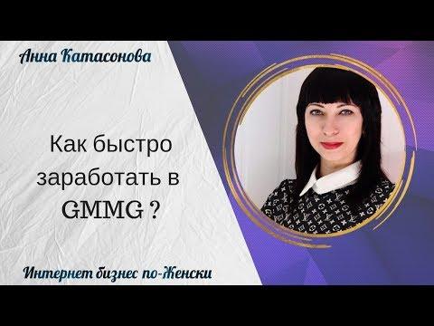 КАК БЫСТРО ЗАРАБОТАТЬ  В GMMG | АННА КАТАСОНОВА