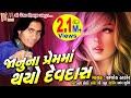 Janu Na Prem Ma Thayo Devdas Ll Ashok Thakor Ll Gujarati Sad Song Ll