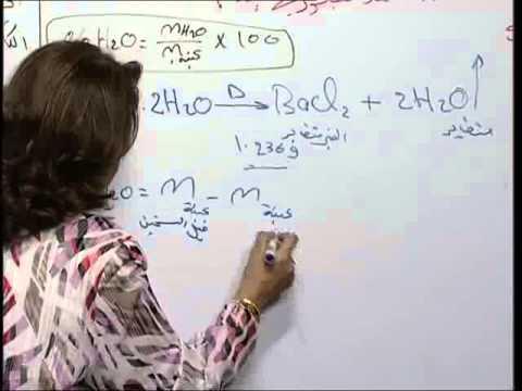 16-كيمياء سادس علمي-الفصل الاول-طرائق التحليل الكيميائي-ج1