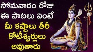 సోమవారం రోజు ఈ పాటలు వింటే మీ కష్టాలు తీరీ కోటీశ్వర్లులు అవుతారు Shiva Panchakshari Mantra