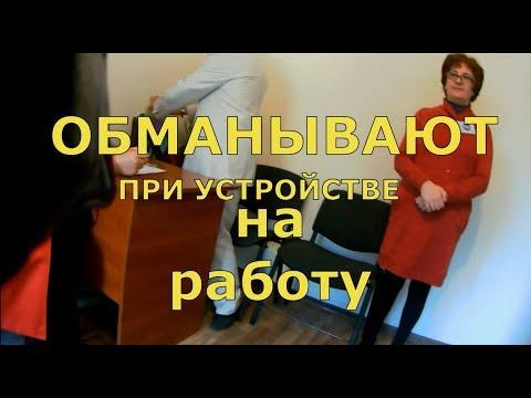 🔴🔴 ОБМАНЫВАЮТ при устройстве на РАБОТУ в Крыму.🔴🔴 Крым 2018.Ялта 2018.