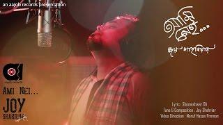 Joy Shahriar   Ami Nei...(Shotti Jedin Ami Thakbona)  Bangla New Song   2016