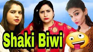 Shakki biwi | husband wife funny jokes in hindi | Shakki wife | funny fight | Golgappa jokes