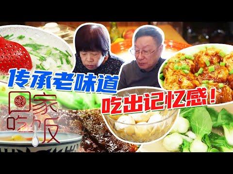 陸綜-回家吃飯