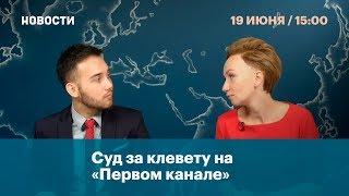 Суд за клевету на «Первом канале»