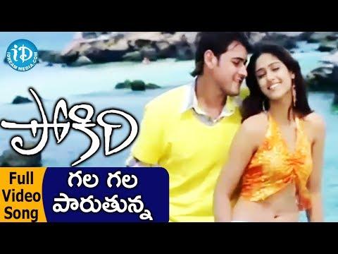 Gala Gala Parutunna Song - Pokiri Movie Mahesh Babu Ileana Puri...