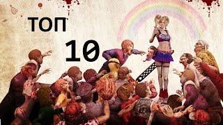 10 вещей которые помогут тебе выжить в зомби апокалипсисе