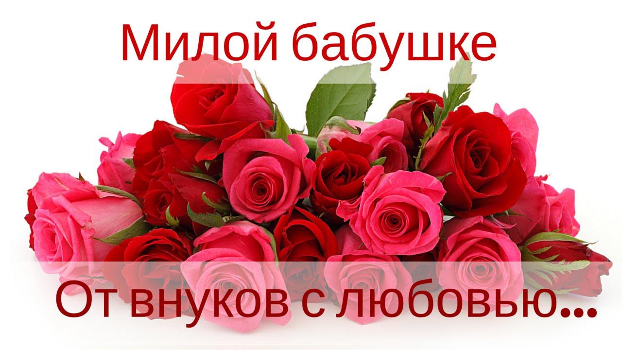 Поздравления с днем рождения бабушке от внуков душевные