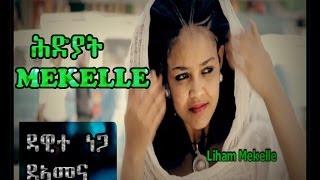 New Best Tigrigna Music 2014 Dawit Nega ''Hdiyat Mekelle''