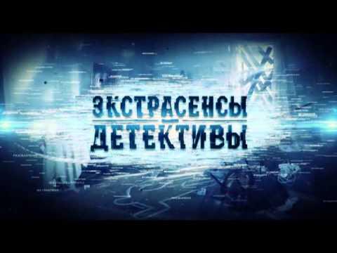 Скрипач - Экстрасенсы ведут расследование