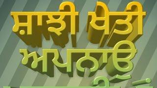 AUTOMATIC KHETI   Bhai Behlo Group of Foundation