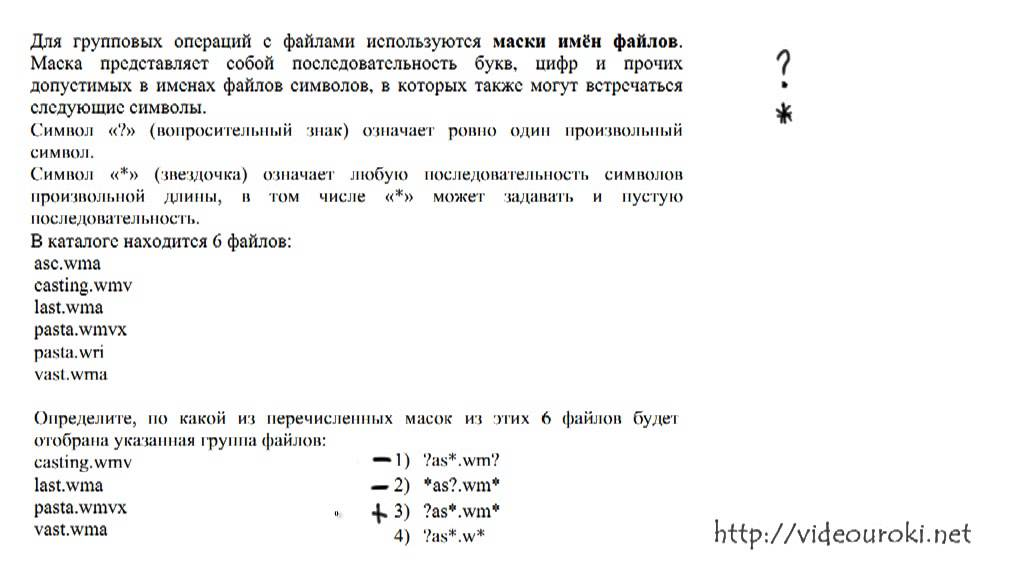 егэ по информатика 2013: