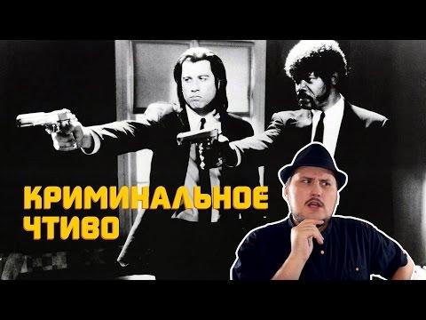 [Ретроспектива] Криминальное Чтиво