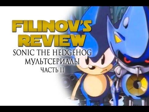 А. Филинов - Sonic The Hedgehog. Мультсериалы. Часть 2