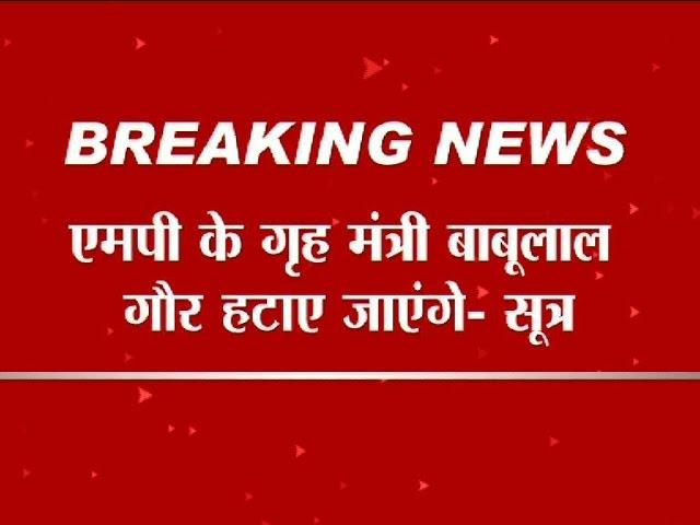 Expansion of Shivraj Singh Cabinet; Babu Lal Gaur can be removed
