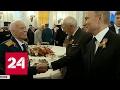 Путин принял в Кремле ветеранов и поблагодарил их mp3