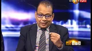 Pathikada Sirasa TV 22nd of March 2019, Prof. Mohan De Silva