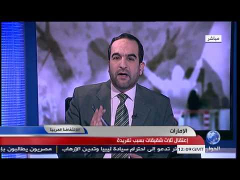 سعيد الطنيجي يعلق على #جريمة_اعتقال_ثلاث_إماراتيات في #الإمارات