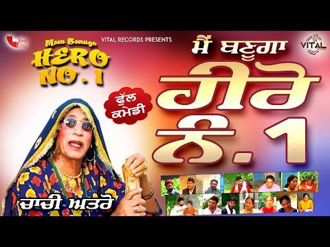Hero No 1 | Latest Punjabi Movie 2014 | Full Entertaining Punjabi Movie video