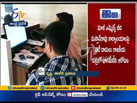 IT Teams Reaches Vijayawada | May Raids on Political Leaders
