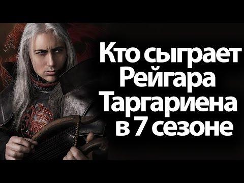 Кто сыграет Рейгара Таргариена в 7 сезоне сериала игра престолов