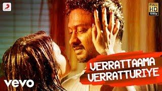 Veera - Verrattaama Verratturiye Tamil Lyric